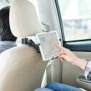 iPad タブレット車載ヘッドレストアーム 後部座席向け 7〜11インチ対応 200-CAR044 サンワサプライ