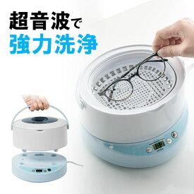 超音波洗浄機 分離式 タイマー機能 アタッチメント 時計 メガネ アクセサリー 200-CD037 サンワサプライ