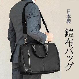 ビジネスバッグ メンズ レディース 日本製 豊岡縫製 国産素材鎧布使用 2WAY 高強度ナイロン ブラック 200-BAG156BK サンワサプライ