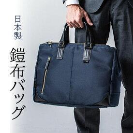 ビジネスバッグ メンズ レディース 日本製 豊岡縫製 国産素材鎧布使用 2WAY 高強度ナイロン ネイビー 200-BAG156NV サンワサプライ
