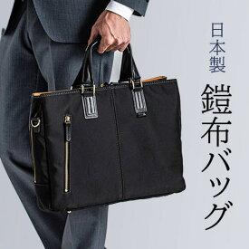 ビジネスバッグ メンズ レディース 2WAY 豊岡縫製 国産素材鎧布使用 高強度ナイロン ダブル収納 三方ファスナー ブラック 200-BAG157BK サンワサプライ