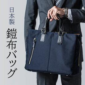 ビジネスバッグ メンズ レディース 2WAY 豊岡縫製 国産素材鎧布使用 高強度ナイロン ダブル収納 三方ファスナー ネイビー 200-BAG157NV サンワサプライ