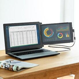 ノートPC用モバイルモニター モバイルディスプレイ 12.5インチ ノートパソコン一体化可能 フルHD スライド式モニター Mobile Pixels DUEX Pro 400-LCD001 サンワサプライ