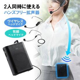 拡声器 ワイヤレス 10W 2人同時使用 音楽同時再生 イベント 選挙 400-SP079 サンワサプライ