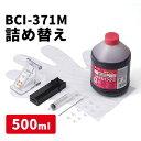 キャノン 詰替えインク BCI-371M対応 大容量 500ml 83回分 マゼンタ INK-C371M500