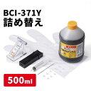 キャノン BCI-371Y対応詰替えインク 大容量 500ml 83回分 イエロー INK-C371Y500