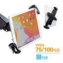 iPad タブレットホルダー 鍵付き アーム ポール 支柱 壁掛け VESA EEX-TBH01