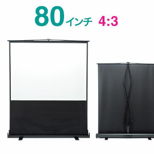 【訳あり 新品】プロジェクタースクリーン 80インチ(4:3・自立式・床置き・収納・パンタグラフ・モバイル) ※箱にキズ、汚れあり