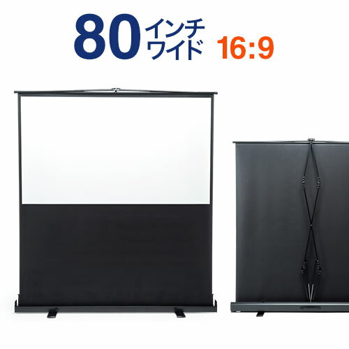 【訳あり 新品】プロジェクタースクリーン 80インチ ワイド(16:9・HD・自立式・床置き・収納・パンタグラフ・大型) ※箱にキズ、汚れあり