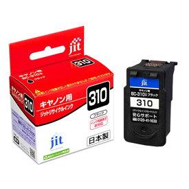 BC-310 キヤノン Canon リサイクルインクカートリッジ JIT-C310BN サンワサプライ