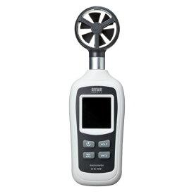 デジタル風速計 小型 学校 会社 家庭 気温測定 バックライト CHE-WD1 サンワサプライ