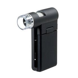 マイクロスコープ モニター付き デジタル 顕微鏡 最大300倍 スタンド ハンディ 小型 LPE-05BK サンワサプライ