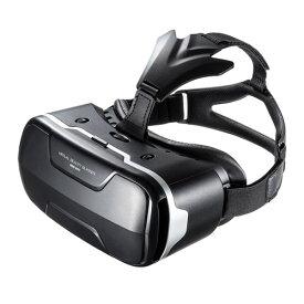 VRゴーグル 3D 焦点距離調節可能タイプ 4〜6インチスマホ対応 MED-VRG2 サンワサプライ