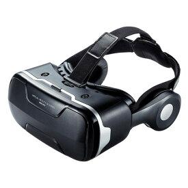 VRゴーグル 3D ヘッドホン付き 4〜6インチスマホ対応 MED-VRG3 サンワサプライ