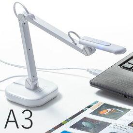 USB書画カメラ 高画質 800万画素 A3対応 LEDライト CMS-V46W サンワサプライ