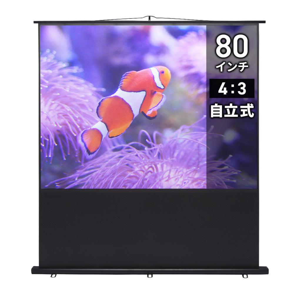 【訳あり 新品】プロジェクタースクリーン(床置き式・80インチ・4:3) PRS-Y80K サンワサプライ