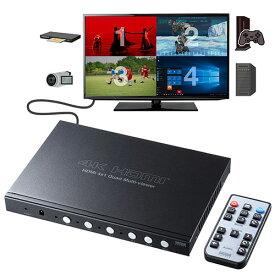 【クーポン配布中〜6/26 1:59まで】画面分割切替器 HDMI 4入力1出力 シームレス切替 4K対応 SW-UHD41MTV サンワサプライ