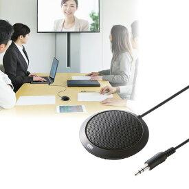 会議用マイク WEB会議用 フラット型 MM-MC23 サンワサプライ【ネコポス対応】
