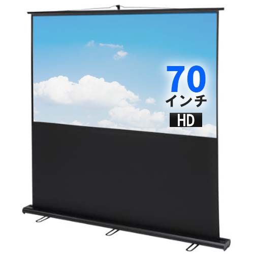 【訳あり 新品】プロジェクタースクリーン(70型相当・床置き式・アスペクト比16:9) ※箱にキズ、汚れあり PRS-Y70HD サンワサプライ