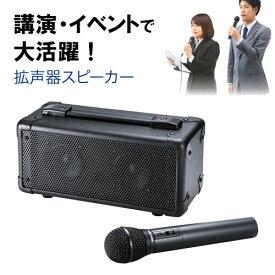 拡声器スピーカー ワイヤレス マイク付き MM-SPAMP4 サンワサプライ