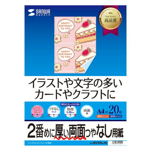 【訳あり 新品】両面印刷紙(インクジェット対応・特厚・A4サイズ・20枚入り) JP-ERV2NA4N サンワサプライ ※箱にキズ、汚れあり