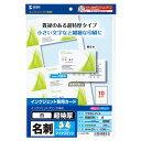【訳あり 新品】インクジェット名刺カード(超特厚・白・200カード) JP-MC12N サンワサプライ ※箱にキズ、汚れあり…