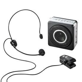 【ポイント5倍~10/25まで】ワイヤレスポータブル拡声器 MM-SPAMP5 サンワサプライ