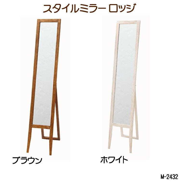 【送料無料】 スタイルミラー ロッジ M-2432【スタンドミラー】【鏡面ミラー】【姿見】【飛散防止加工】【リビング家具】【寝室家具】
