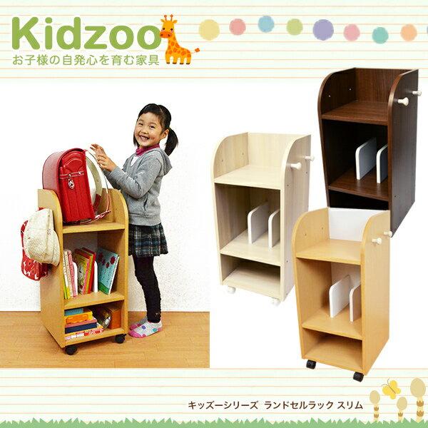 【送料無料】【あす楽】 Kidzoo(キッズーシリーズ)キッズランドセルラックスリム 自発心を促す ランドセルラック キャスター付き 収納 ネイキッズ nakids