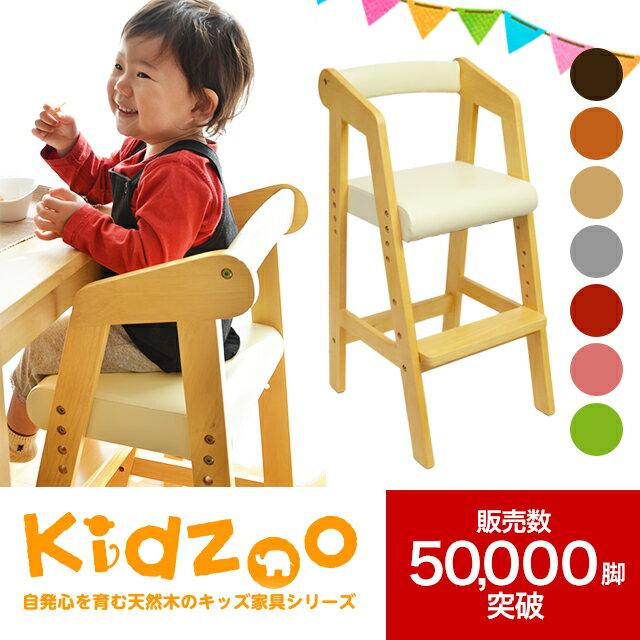 【送料無料】【あす楽】 Kidzoo(キッズーシリーズ)ハイチェアー キッズハイチェア 木製 ベビー用品 おすすめ 高さ調整 ネイキッズ nakids