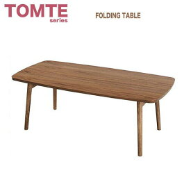 【送料無料】 フォールディングテーブル TAC-229WAL 【リビングテーブル】【木製テーブル】【ローテーブル】【センターテーブル】【折り畳み式】【ミッドセンチュリーテイスト】【北欧テイスト】【トムテシリーズ】