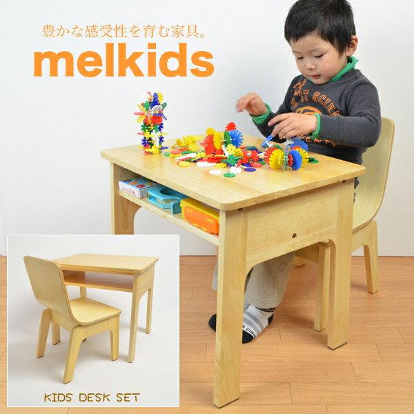 【送料無料】 メルキッズテーブル&チェアセット ME-50T+ME-30C 【自発心を促す】【melkids】【子供机】【キッズデスクセット】【テーブル&チェアセット】【チャイルドテーブルセット】【北欧風テーブル】【子供用デスクセット】
