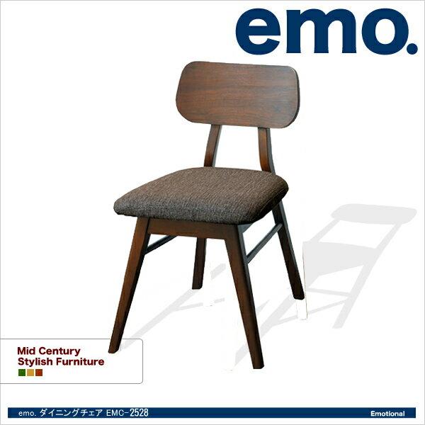 【びっくり特典あり】【送料無料】 emo.ダイニングチェア EMC-2528 エモ エモチェア emo.シリーズ ウォールナットチェア ファブリックチェア 木製イス