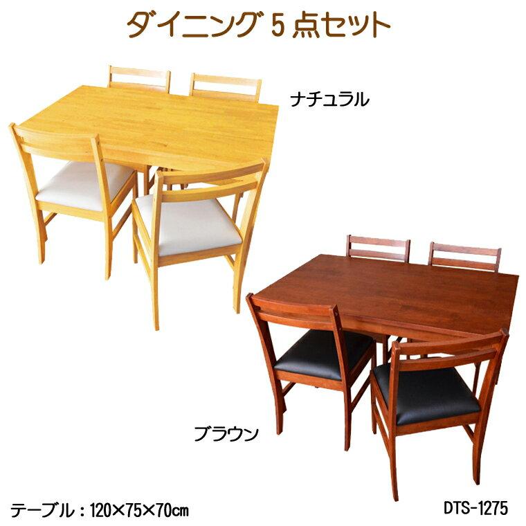 【送料無料】【あす楽】【赤字価格】 ダイニング5点セット K-DTS-1275 ダイニングセット 5点 テーブルセット シンプルテイスト おすすめ 木製【予約】