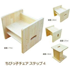 【送料無料】 ちびっ子チェア ステップ4 【子供家具】【キッズチェア】【ステップチェア】【木製椅子】【誕生祝い】