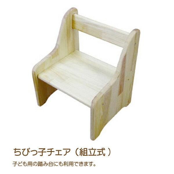 【送料無料】 ちびっ子チェア(組立式) 【子供家具】【キッズチェア】【ローチェア】【木製椅子】【誕生祝い】