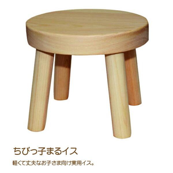 【送料無料】 ちびっ子まるイス 【子供家具】【キッズチェア】【ローチェア】【木製椅子】【誕生祝い】