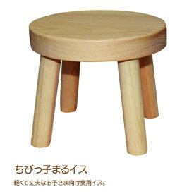 【送料無料】 ちびっ子まるイス 子供家具 キッズチェア ローチェア 木製椅子 誕生祝い