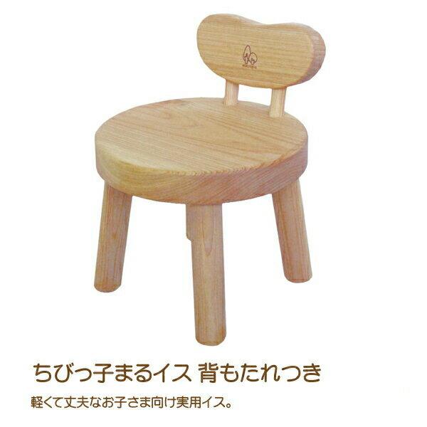 【送料無料】 ちびっ子まるイス 背もたれつき 【子供家具】【キッズチェア】【ローチェア】【木製椅子】【誕生祝い】