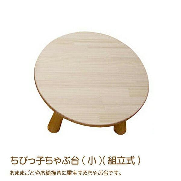 【送料無料】 ちびっ子ちゃぶ台(小)(組立式) 【子供家具】【キッズテーブル】【座卓】【ローテーブル】【木製机】【誕生祝い】
