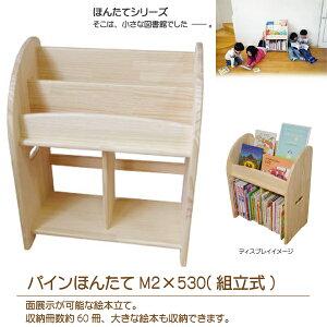 【送料無料】 パインほんたてM2×530(組立式) 本立て 絵本ラック 子供収納 本棚 ディスプレイラック ブックラック 誕生祝い