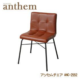 【送料無料】 アンセム チェア リビングチェア 北欧風 デスクチェア レザーチェア 椅子 アンセム anthem