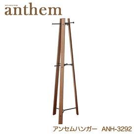 【送料無料】 アンセム ハンガー ハンガーラック 木製 おしゃれ 北欧風 収納家具 ウォールナット アンセム anthem