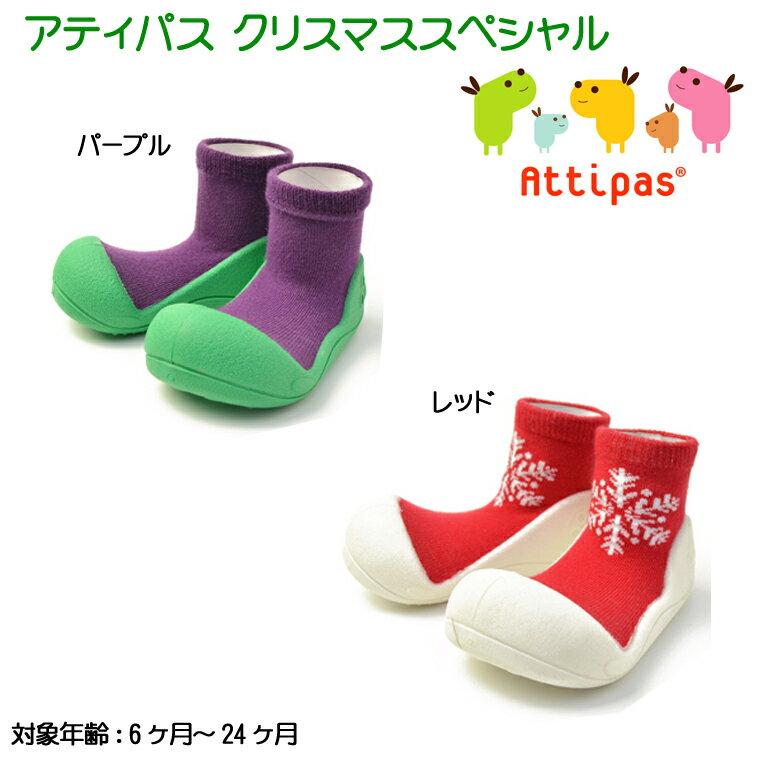 【びっくり特典あり】【送料無料】 Attipas ベビーシューズ X-Mas Special(クリスマススペシャル) アティパス ベビーシューズ トレーニングシューズ attipas アテパス ベビー靴 誕生日祝い 贈り物 ギフト ルームシューズ