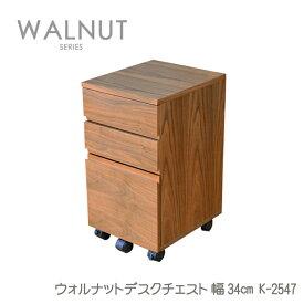 【送料無料】 ウォルナットデスクチェスト 幅340タイプ K-2547 デスクワゴン WalnutDeskChest ウォールナット ミッドセンチュリー キャスター付【予約03a】