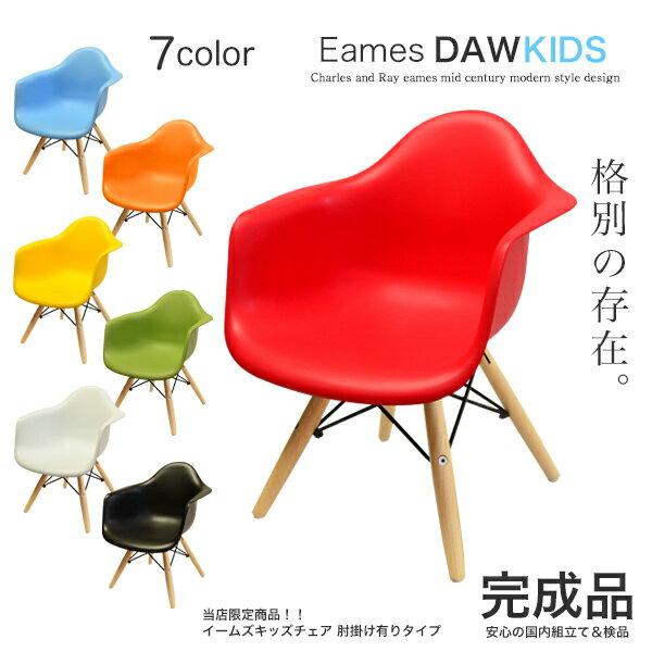 【組立不要完成品】【送料無料】 イームズキッズチェア(肘付) ESK-004 イームズチェア Eames リプロダクト キッズチェア ミニ 椅子 子供
