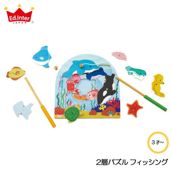 【びっくり特典あり】【送料無料】 2層パズル フィッシング エドインター 知育玩具 教育玩具 木製パズル ブロック遊び 木製玩具