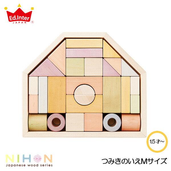 【びっくり特典あり】【送料無料】 つみきのいえMサイズ エドインター 知育玩具 教育玩具 積み木 ブロック遊び ベビー用積み木 木製玩具 NIHONシリーズ 国産 日本製