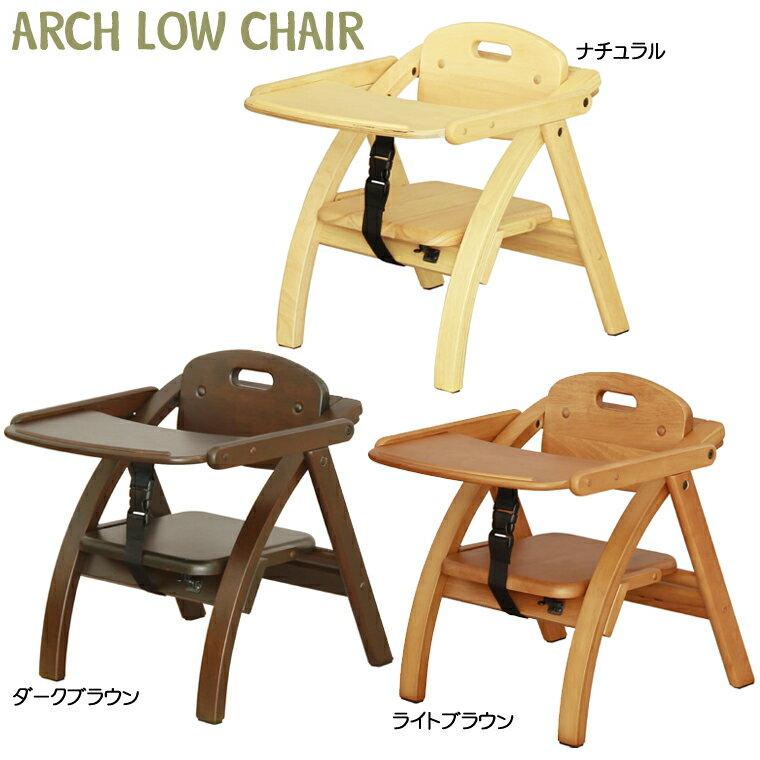 【送料無料】 アーチ木製ローチェア-N 大和屋 yamatoyaベビーチェア 子供用椅子 テーブルチェア 木製チェア 折りたたみチェア アーチローチェアエヌ 子供家具 自発心を促す
