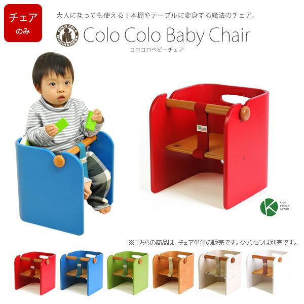 【送料無料】 コロコロベビーチェア 【キッズチェア】【木製椅子】【子供家具】【ベビーチェア】【ローチェア】【キッズデザイン賞受賞】【誕生祝い】【出産祝い】【予約12a】
